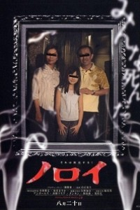 Caratula, cartel, poster o portada de La maldición