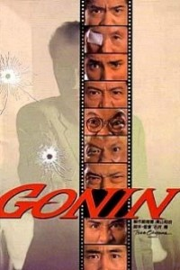 Caratula, cartel, poster o portada de Gonin