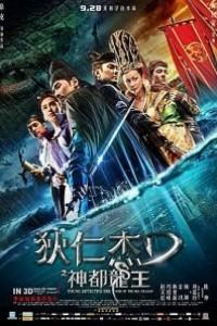 Caratula, cartel, poster o portada de El joven Detective Dee: El poder del dragón marino