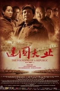 Caratula, cartel, poster o portada de The Founding of a Republic