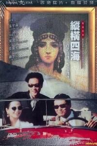 Caratula, cartel, poster o portada de Un ladrón es siempre un ladrón
