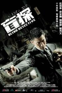 Caratula, cartel, poster o portada de Blind Detective