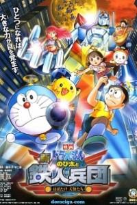 Caratula, cartel, poster o portada de Doraemon y la revolución de los robots