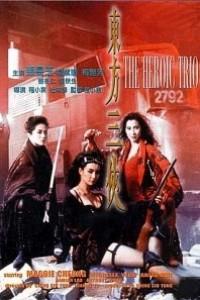 Caratula, cartel, poster o portada de The Heroic Trio