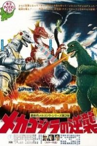 Caratula, cartel, poster o portada de Godzilla contra Mechagodzilla