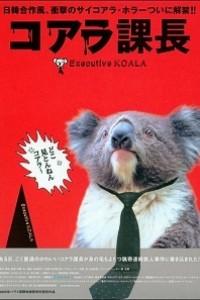 Caratula, cartel, poster o portada de Executive Koala