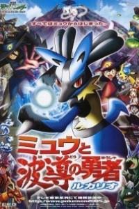 Caratula, cartel, poster o portada de Pokémon 8: Lucario y el misterio de Mew