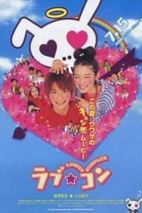 Caratula, cartel, poster o portada de Love Com