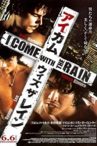 Caratula, cartel, poster o portada de I Come with the Rain