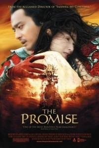Caratula, cartel, poster o portada de La promesa: La leyenda de los Caballeros del Viento