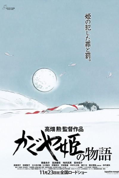 Caratula, cartel, poster o portada de El cuento de la princesa Kaguya