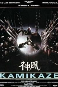 Caratula, cartel, poster o portada de Kamikaze