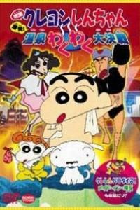 Caratula, cartel, poster o portada de Shin Chan Spa Wars: La guerra de los balnearios