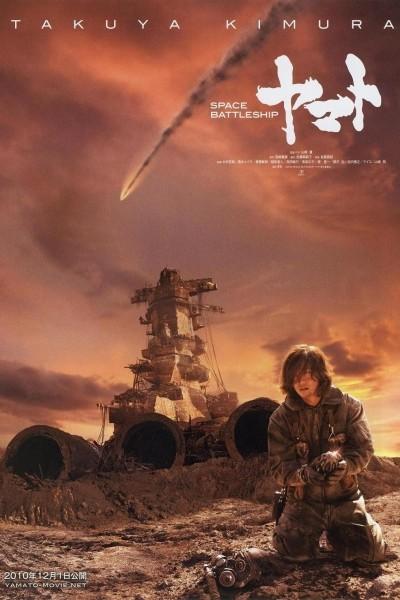 Caratula, cartel, poster o portada de Space Battleship Yamato