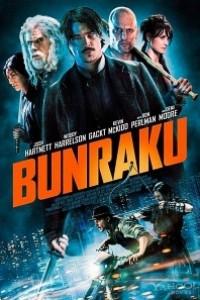 Caratula, cartel, poster o portada de Bunraku