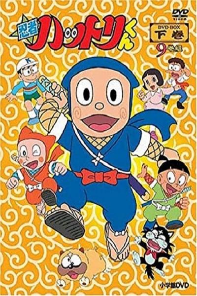 Caratula, cartel, poster o portada de Hattori el Ninja