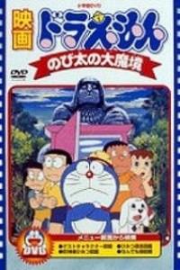 Caratula, cartel, poster o portada de Doraemon y el Mundo Perdido
