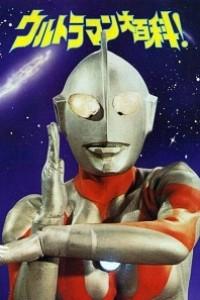Caratula, cartel, poster o portada de Ultraman (Ultra Man)