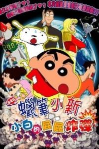 Caratula, cartel, poster o portada de Shin Chan: Mi perro es la bomba