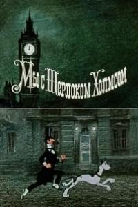 Caratula, cartel, poster o portada de Sherlock Holmes y yo