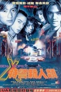 Caratula, cartel, poster o portada de Gen-X Cops