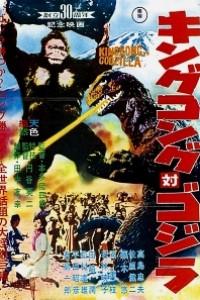 Caratula, cartel, poster o portada de King Kong contra Godzilla