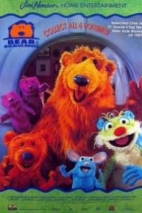 Caratula, cartel, poster o portada de El oso de la casa azul (Bear en la gran casa azul)