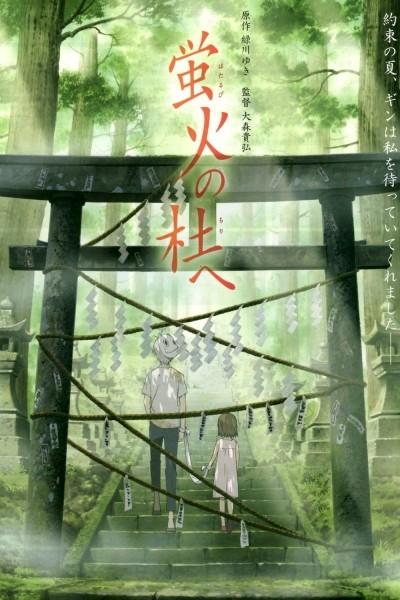 Caratula, cartel, poster o portada de En el bosque de la luz de las luciérnagas