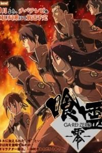 Caratula, cartel, poster o portada de Ga-Rei: Zero