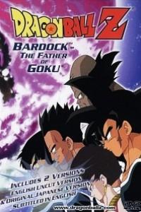 Caratula, cartel, poster o portada de Dragon Ball Z: El último combate