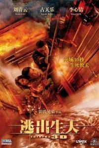 Caratula, cartel, poster o portada de La torre del infierno