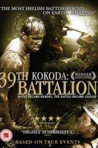 Caratula, cartel, poster o portada de Kokoda: Batallón 39