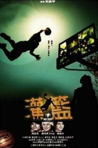 Caratula, cartel, poster o portada de Kung fu basket