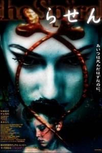 Caratula, cartel, poster o portada de Rasen (Ring: The Spiral)