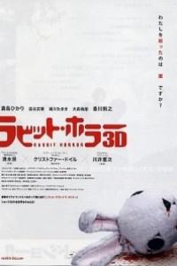 Caratula, cartel, poster o portada de Tormented (Rabbit Horror 3D)