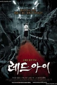 Caratula, cartel, poster o portada de Red Eye (El tren del Horror)