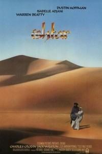 Caratula, cartel, poster o portada de Ishtar