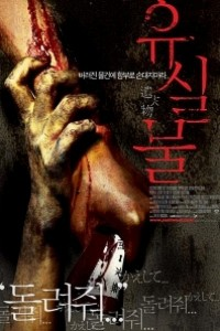 Caratula, cartel, poster o portada de Ghost Train