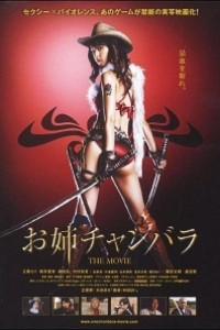 Caratula, cartel, poster o portada de OneChambara: The Movie