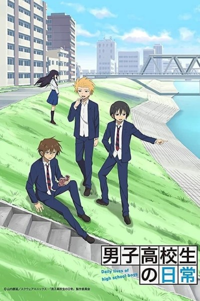 Caratula, cartel, poster o portada de Daily Lives of High School Boys