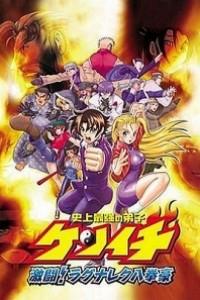 Caratula, cartel, poster o portada de Kenichi