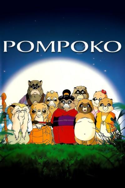 Caratula, cartel, poster o portada de Pompoko