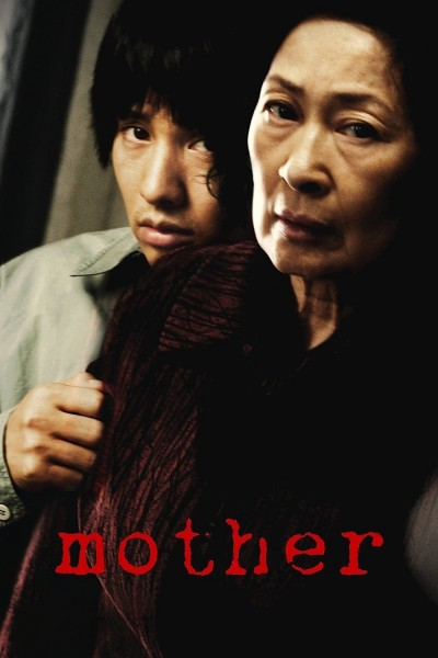 Caratula, cartel, poster o portada de Mother