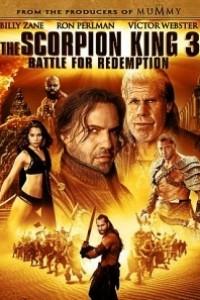 Caratula, cartel, poster o portada de El Rey Escorpión 3: Batalla por la redención