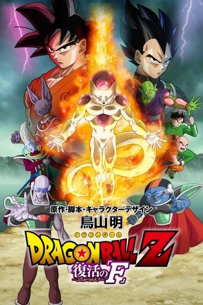 Caratula, cartel, poster o portada de Dragon Ball Z: La Resurrección de F