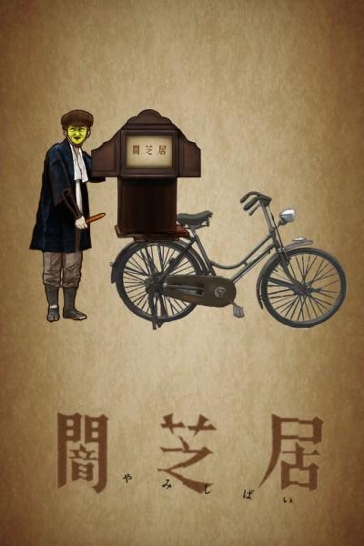 Caratula, cartel, poster o portada de Yamishibai: Japanese Ghost Stories