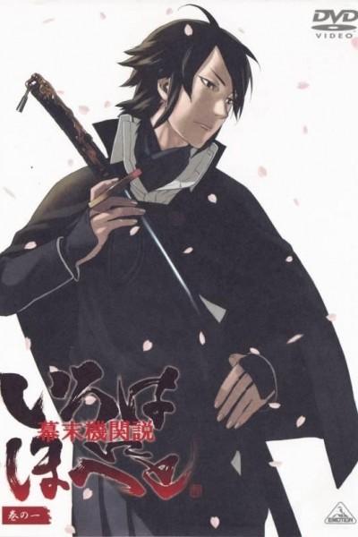 Caratula, cartel, poster o portada de Bakumatsu Kikansetsu Irohanihoheto