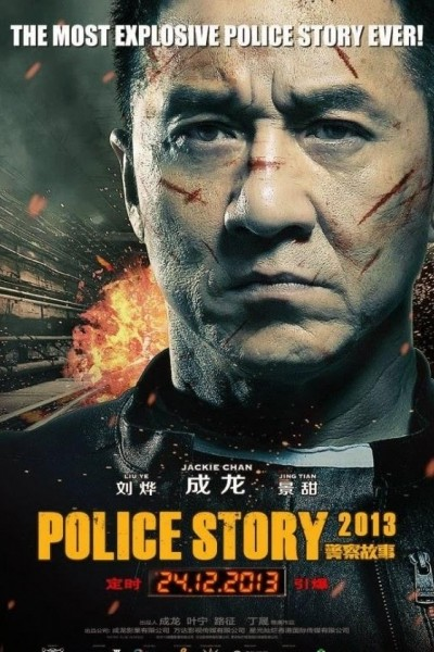 Caratula, cartel, poster o portada de Acción policial