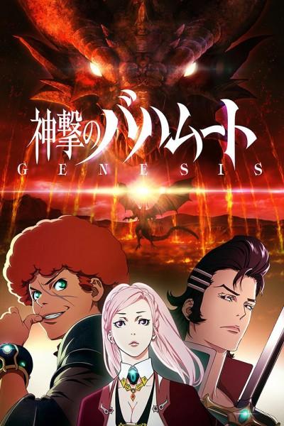 Caratula, cartel, poster o portada de Rage of Bahamut: Genesis