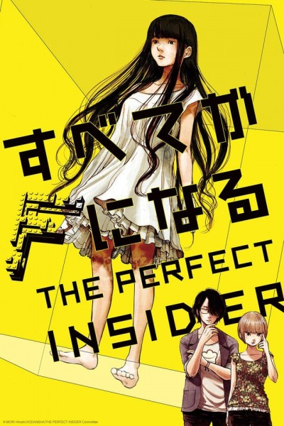 Caratula, cartel, poster o portada de The Perfect Insider